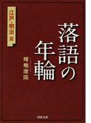 落語の年輪 江戸・明治篇 (河出文庫)(河出文庫)