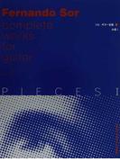 ソル・ギター全集 7 小品 1