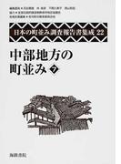 日本の町並み調査報告書集成 復刻 22 中部地方の町並み 7