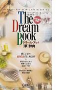 ドリーム・ブック 〈夢〉辞典 改訂増補新版