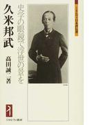 久米邦武 史学の眼鏡で浮世の景を (ミネルヴァ日本評伝選)