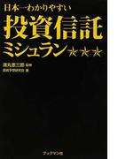 日本一わかりやすい投資信託ミシュラン☆☆☆