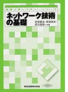 ネットワーク技術の基礎 (情報工学レクチャーシリーズ)