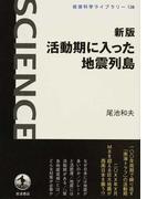 活動期に入った地震列島 新版 (岩波科学ライブラリー)