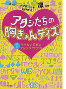 アタシたちの胸きゅんデイズ 1 モテない乙女とアゲアゲ↑↑ブラ (ゴマ文庫)