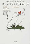 ハリウッドセレブが教える愛犬を賢くする21の方法 (ゴマ文庫)