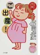 ご出産! (ゴマ文庫 まるごと体験コミック)