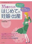 35歳からのはじめての妊娠・出産 30代・40代の安心マタニティライフ