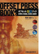 オフセット印刷ブック 印刷の知識と技術の継承