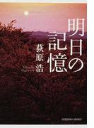 明日の記憶 (光文社文庫)(光文社文庫)