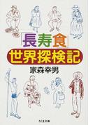 「長寿食」世界探検記 (ちくま文庫)(ちくま文庫)