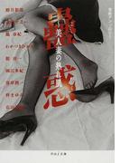 蠱惑~美人妻の熟れ肌 官能アンソロジー (河出i文庫)(河出i文庫)
