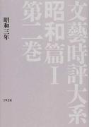 文藝時評大系 影印 昭和篇1第2巻 昭和三年