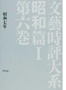 文藝時評大系 影印 昭和篇1第6巻 昭和七年