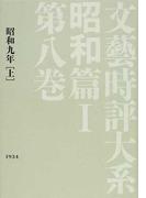 文藝時評大系 影印 昭和篇1第8巻 昭和九年 上