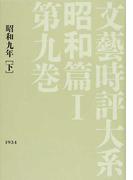 文藝時評大系 影印 昭和篇1第9巻 昭和九年 下
