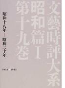 文藝時評大系 影印 昭和篇1第19巻 昭和十八年−昭和二十年