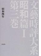 文藝時評大系 影印 昭和篇1第3巻 昭和四年