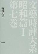 文藝時評大系 影印 昭和篇1第7巻 昭和八年