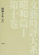 文藝時評大系 影印 昭和篇1第10巻 昭和十年 上