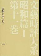 文藝時評大系 影印 昭和篇1第11巻 昭和十年 下