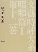 文藝時評大系 影印 昭和篇1第12巻 昭和十一年 上