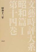 文藝時評大系 影印 昭和篇1第14巻 昭和十二年