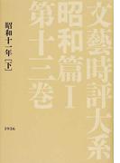 文藝時評大系 影印 昭和篇1第13巻 昭和十一年 下