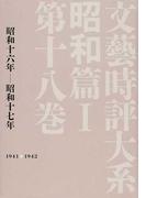 文藝時評大系 影印 昭和篇1第18巻 昭和十六年−昭和十七年