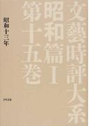 文藝時評大系 影印 昭和篇1第15巻 昭和十三年