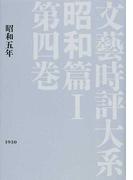 文藝時評大系 影印 昭和篇1第4巻 昭和五年