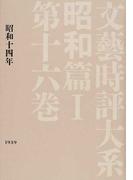 文藝時評大系 影印 昭和篇1第16巻 昭和十四年