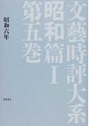 文藝時評大系 影印 昭和篇1第5巻 昭和六年