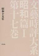 文藝時評大系 影印 昭和篇1第17巻 昭和十五年