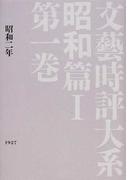 文藝時評大系 影印 昭和篇1第1巻 昭和二年