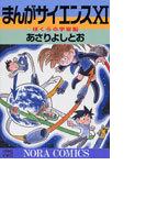 まんがサイエンス 11 ぼくらの宇宙船 (ノーラコミックスDELUXE)(ノーラコミックスDX)