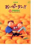おいピータン!! 10 (ワイドKC Kiss)