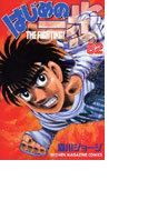 はじめの一歩 82 THE FIGHTING! (講談社コミックス SHONEN MAGAZINE COMICS)(少年マガジンKC)