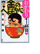金のへなちょこおかわり 1杯目 (講談社コミックス)