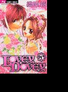 LOVEY DOVEY 5 (Sho‐Comiフラワーコミックス)