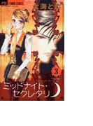 ミッドナイト・セクレタリ 3 (プチコミフラワーコミックス)