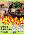 新・味いちもんめ 21 寄せ鍋 (ビッグコミックス)