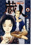 蔵人 5 オレノ蔵 (ビッグコミックス)