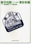鉄子の旅 東日本編 カラー特別版 (IKKICOMIX SPECIAL)(IKKI コミックス)