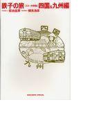 鉄子の旅 四国&九州編 カラー特別版 (IKKICOMIX SPECIAL)(IKKI コミックス)