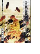 朝霧の巫女 5 (YKコミックス)