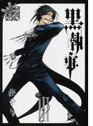 黒執事 3 (G FANTASY COMICS)(Gファンタジーコミックス)