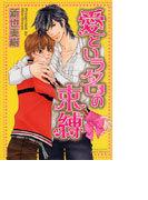 愛という名の束縛 (ミリオンコミックス)