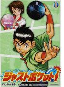 ジャストポケット! 1 (ガンボコミックス)