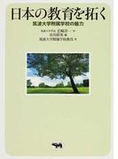 日本の教育を拓く 筑波大学附属学校の魅力